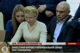Тимошенко не слушает Киреева - общается с дочерью и работает с iPad