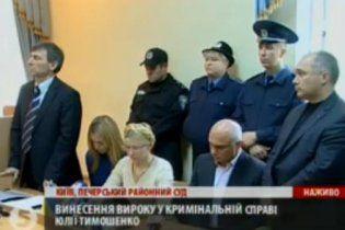 Суд признал Тимошенко виновной
