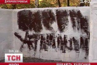 Днепропетровск возмущен надписями с призывом убивать украинцев