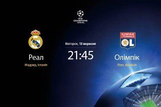 """""""Реал"""" - """"Олімпік"""" Ліон - 4:0"""