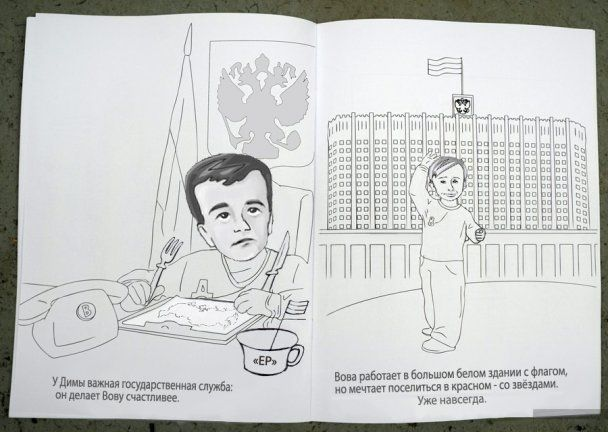 """В Росії випустили брутальну пародію на розмальовку """"Вова і Діма"""""""