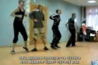 """Рунет підірвав новий хіт """"Наш дурдом голосует за Путина"""" (відео)"""