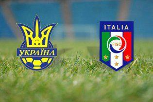 Українські футболісти перемогли Італію на виїзді