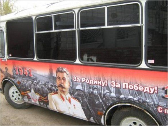 Автобус Перемоги сталінобус
