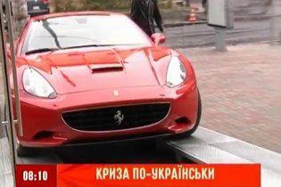 Криза по-українськи: багатії розкуповують Ferrari як гарячі пиріжки