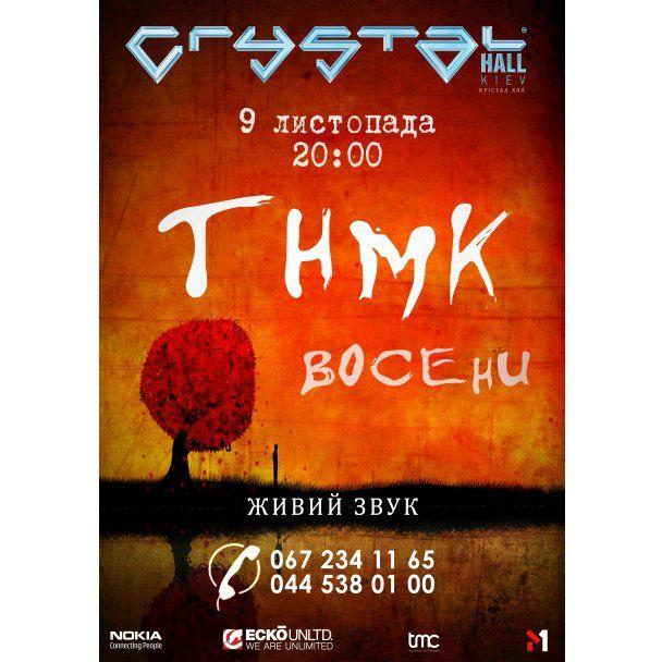 ТНМК: Любая украиноязычная группа работает через сопротивление