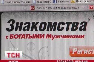 """Украинцев в интернете обманывают на деньги табун """"троянцев"""" и обольстительная """"Катя"""""""