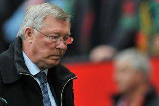 """Фергюсон назвав розгром від """"Манчестер Сіті"""" найгіршим днем у кар'єрі"""