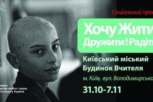 В Киеве пройдет фотовыставка, посвященная онкобольным детям