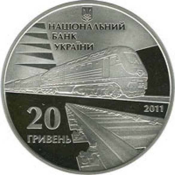 Монета Укрзалізниця