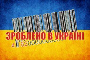 """Кабмин хочет, чтобы марку """"Сделано в Украине"""" знал весь мир"""