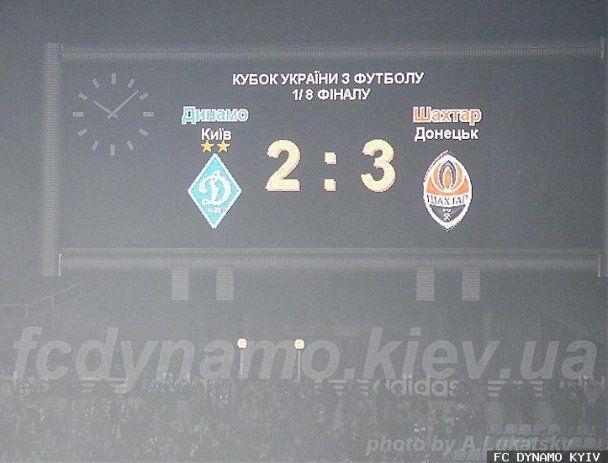 "ФК ""Динамо"" 2:3 ФК ""Шахтер"". Фотоотчет"