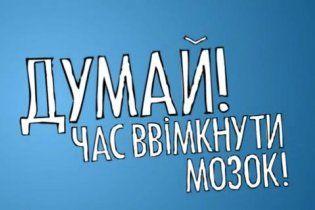Украинская социальная реклама неожиданно стала вирусной