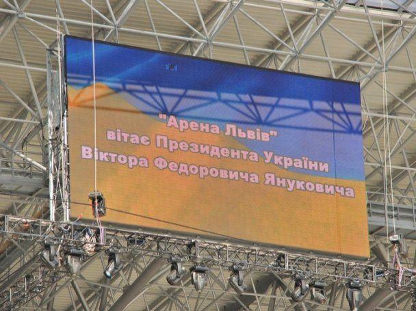 """Віктор Янукович не дочекався відкриття """"Арени Львів"""""""