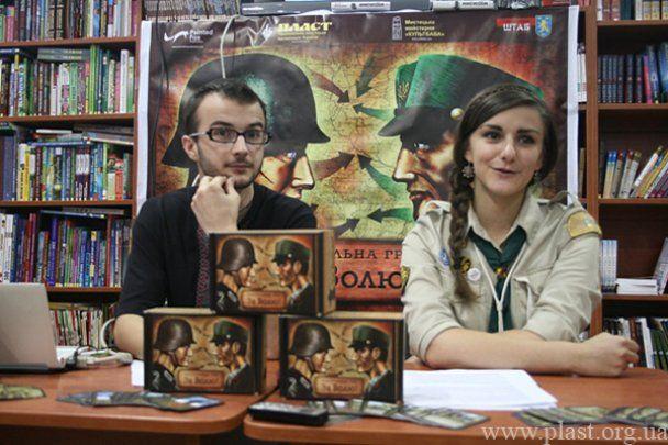 У Тернополі презентували карткову гру про УПА