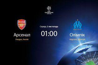 """Арсенал"" - ""Олімпік"" Марсель - 1:1"