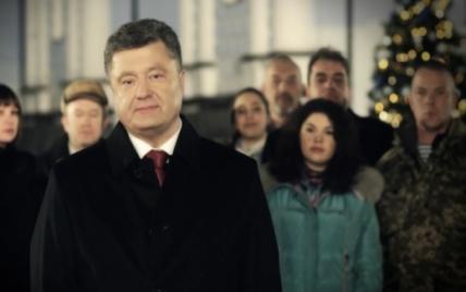 Новорічне звернення президента України Петра Порошенка – відео, текст