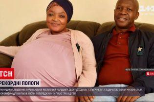 Новини світу: громадянка Південно-Африканської республіки народила одразу десятьох дітей
