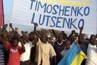Африканці виступили на захист Луценка і Тимошенко (відео)