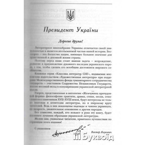 Анотація Януковича