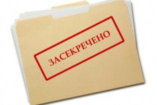 Рада разрешила продать государственные тайны