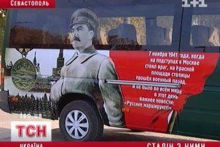 У Севастополі курсуватиме сталінобус - маршрутка з метровим Сталіним