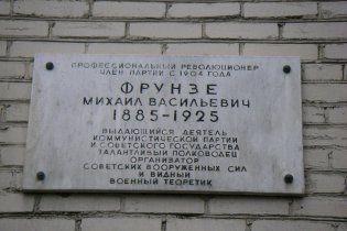 З карти Києва зникне вулиця Фрунзе