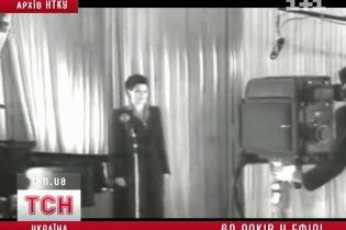 Украинское телевидение отпраздновало шестидесятилетие