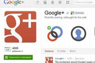 В Google+ з'явилися сторінки брендів і компаній