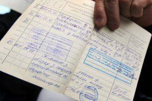 В Україні 8 років стажу можна купити за тисячу гривень