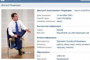 """Медведєву """"ВКонтакте"""" подарували """"мозок"""" і назвали бідним хлопчиком"""