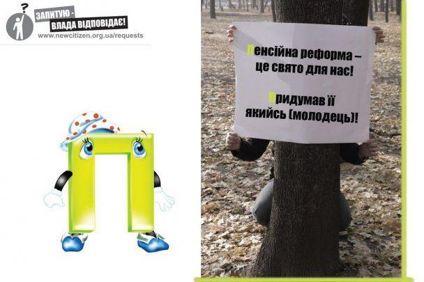 """В Харькове создали """"Азбуку для депутатов"""" с рисунками"""