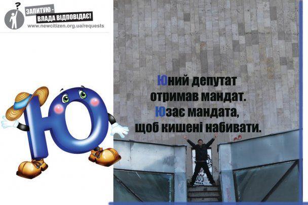 """У Харкові до півріччя Закону про інформацію підготували """"Абетку для депутатів"""""""