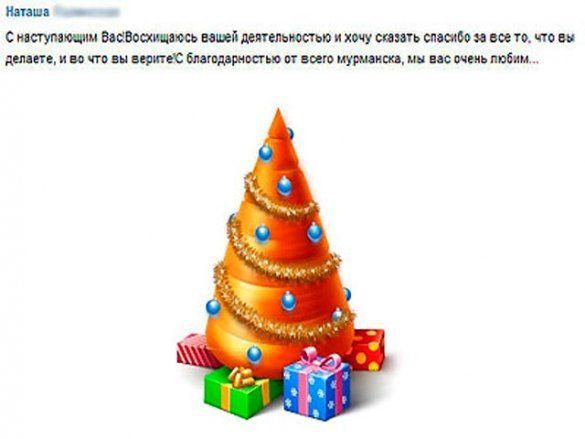 Подарунок Медведєву ВКонтакте