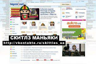 Портал bigmir) net взломали хакеры-шутники