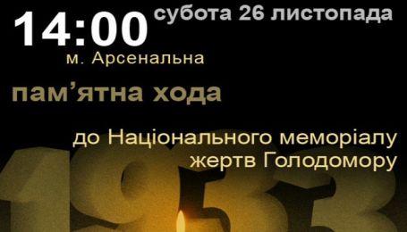 26 листопада у Києві згадають жертв Голодомору