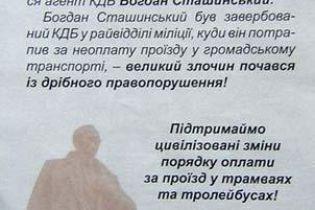 У Львові закликають не бути схожими на вбивцю Бандери (відео)