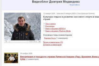 10 000 друзів Дмитра Мєдвєдєва