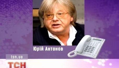 Юрій Антонов скаржиться на болі в серці