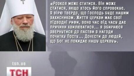 Кризис в Украинской православной церкви Московского патриархата