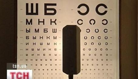 Всемирный День борьбы со слепотой отмечают сегодня