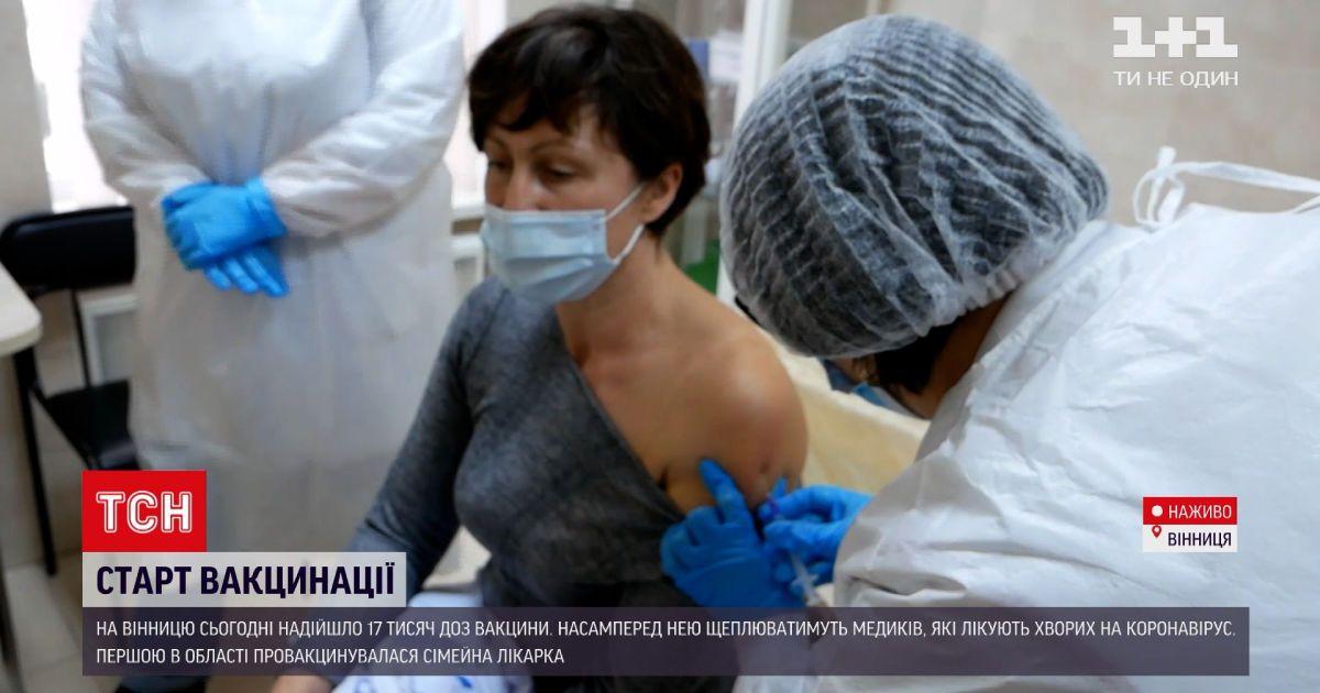 Новости Украины: как происходит вакцинация в Киевской и Винницкой областях