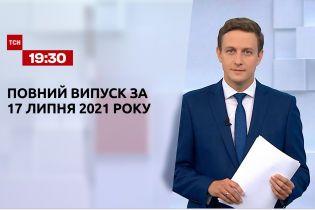 Новини України та світу   Випуск ТСН.19:30 за 17 липня 2021 року (повна версія)