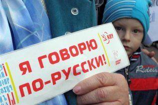 Русский язык стал региональным в Донецке