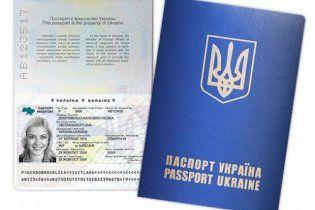 Украинцы добровольно платят за допуслуги при выдаче загранпаспорта - ГМС