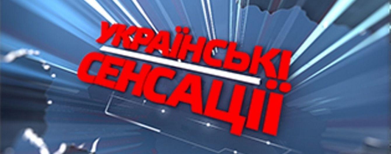 """Дивіться онлайн програму """"Українські сенсації"""" на ТСН.ua"""