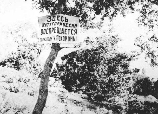 Памяти жертв Голодомора 1932-33 годов в Украине