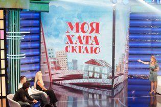 """Дивіться онлайн шоу """"Моя хата скраю"""" на ТСН.ua"""