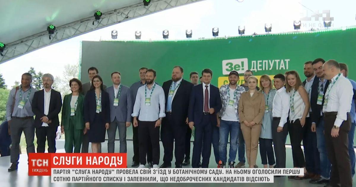 """""""Слуга народа"""" обнародовала первую сотню партийного списка"""