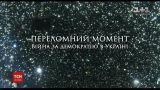 """Від Євромайдану до окопів на сході: """"1+1"""" покаже американcько-українську стрічку про події в Україні"""